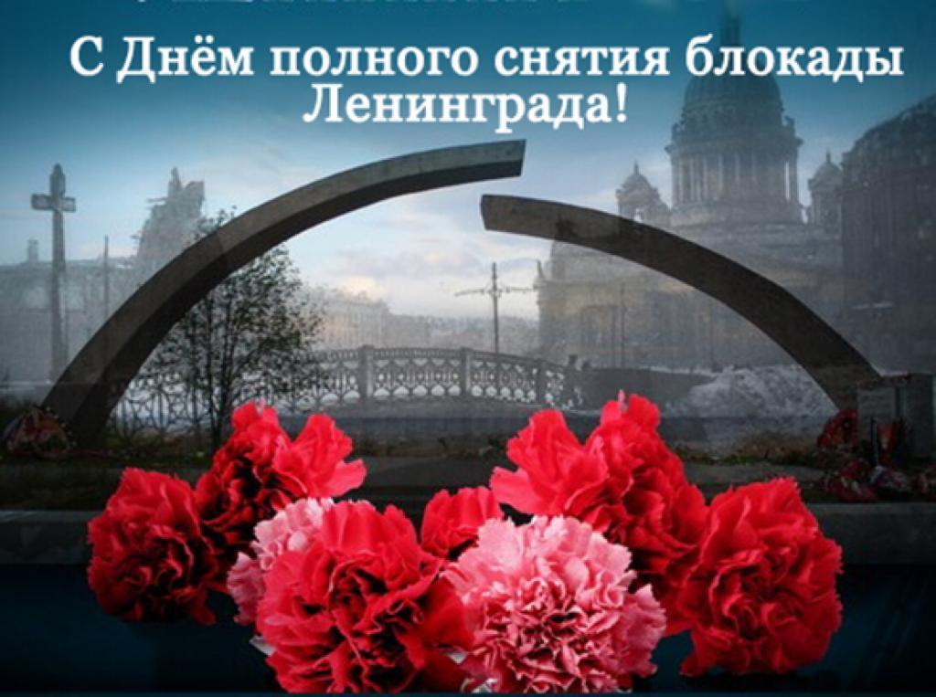 поздравление с днем 75 летия снятия блокады