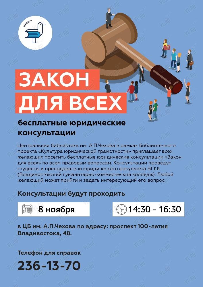 бесплатные юридическая консультация пенсионеров владивосток